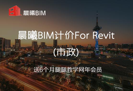 晨曦BIM计价 for Revit(市政)