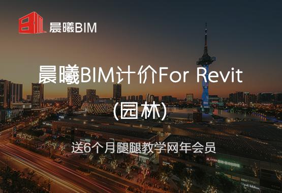 晨曦BIM计价 for Revit(园林)