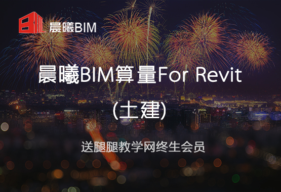 晨曦BIM算量 for Revit(土建 )