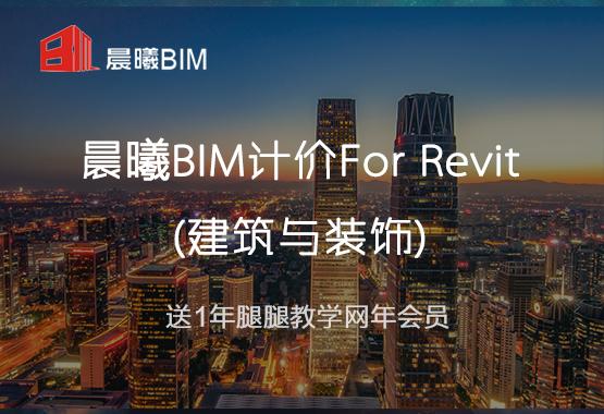 晨曦BIM计价 for Revit(建筑与装饰)