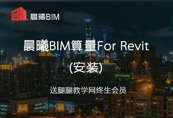 晨曦BIM算量 for Revit(安装 )