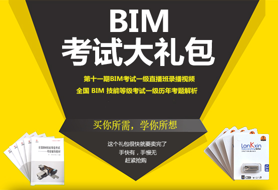 全国BIM等级考试一级考试辅导资料大礼包A