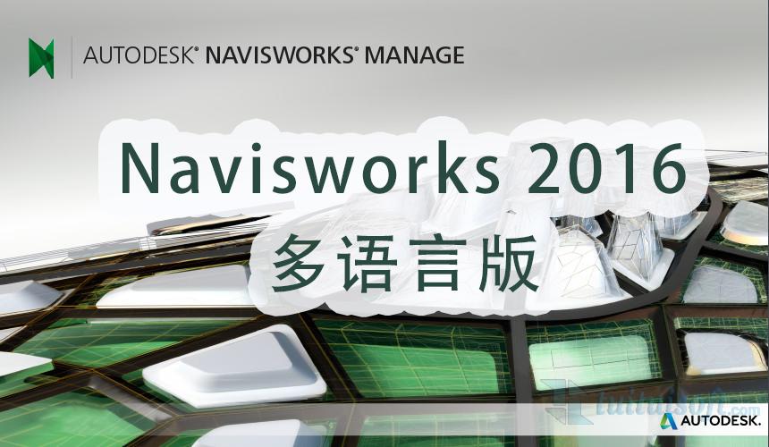 Autodesk Navisworks Manage 2016 多语言版下载