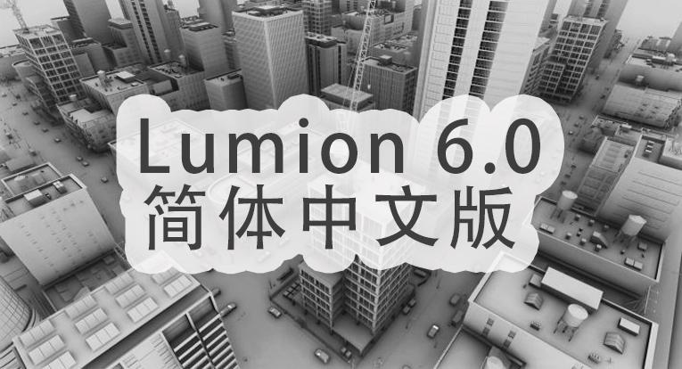 Lumion 6.0 简体中文版下载