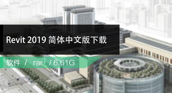 Autodesk Revit 2019简体中文版下载带注册机