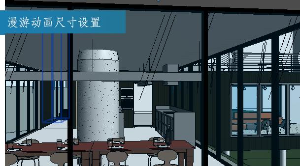 Autodesk Revit漫游动画视频导出尺寸及帧数设置教程