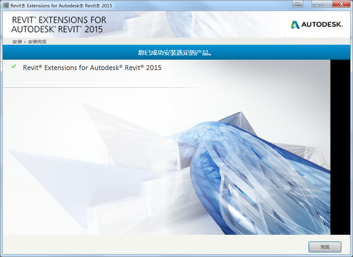 Autodesk - Revit Extensions(Revit速博)(2013,2014,2015)下载