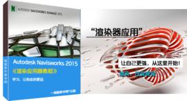Autodesk Navisworks 渲染器应用