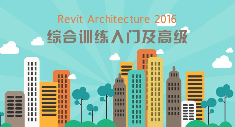 Revit Architecture 2016综合训练入门及高级