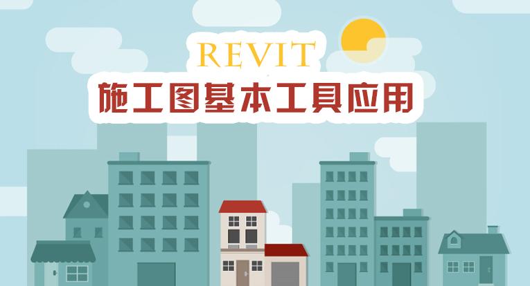 Revit 2016 施工图基本工具应用