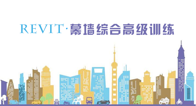 Revit 2016幕墙综合高级训练
