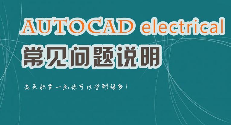 AutoCAD Electrical 常见问题说明(免费)