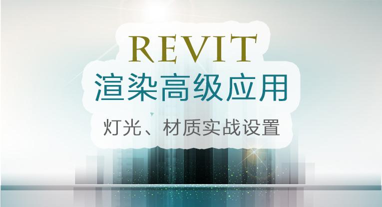 Revit渲染之材质及灯光高级应用