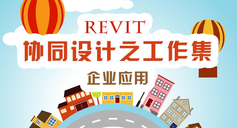 Revit协同设计之工作集