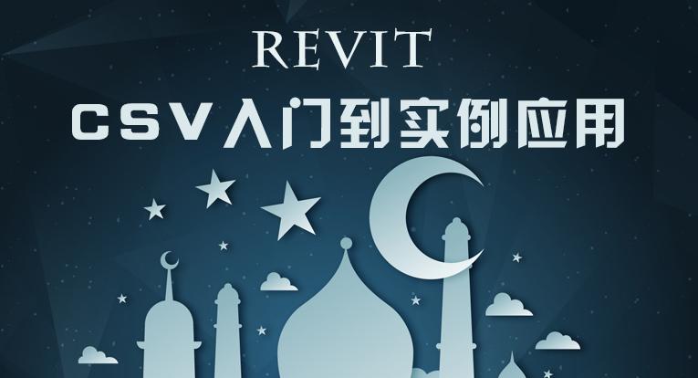 Revit CSV表格入门到实例应用