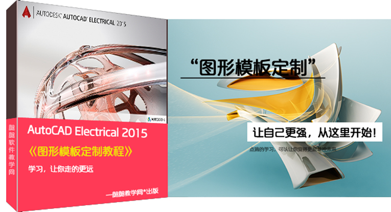 AutoCAD Electrical 图形模板定制
