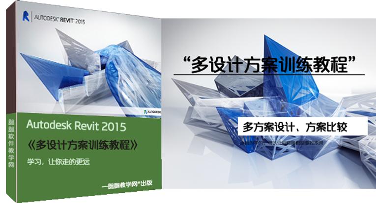 Autodesk Revit 2015 多设计方案训练教程