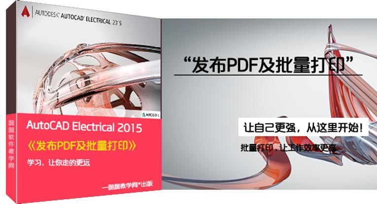 Autodesk Electrical发布PDF及批量打印教程