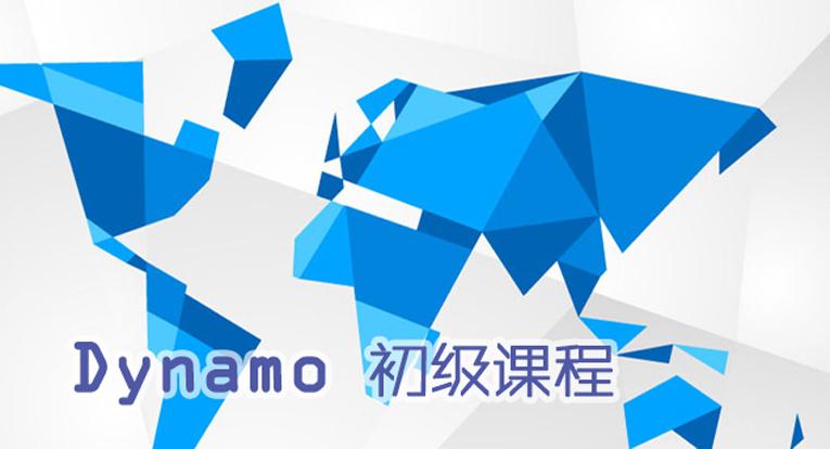 Dynamo中文初级入门视频教程