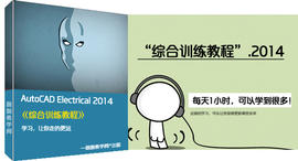 AutoCAD Electrical 2014综合训练教程