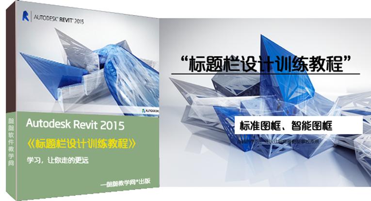 Autodesk Revit 标题栏设计(图框)训练教程