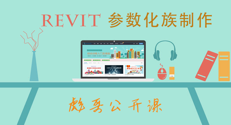 彪哥公开课:Revit参数化族制作(免费)