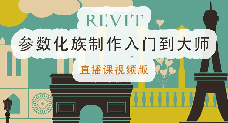 Revit参数化族制作入门到大师直播课视频版