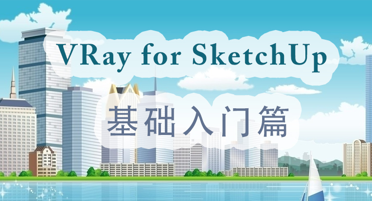 VRay 2.0 for SketchUp 基础入门教程