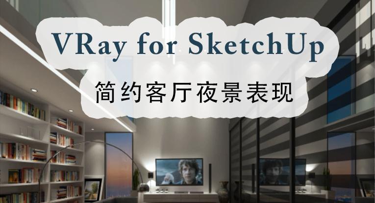 VRay for SketcuUp简约客厅夜景表现
