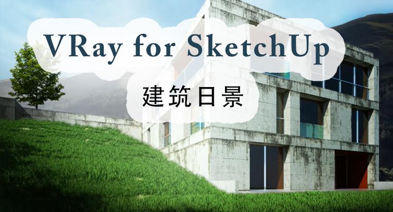 VRay for SketcuUp建筑日景表现