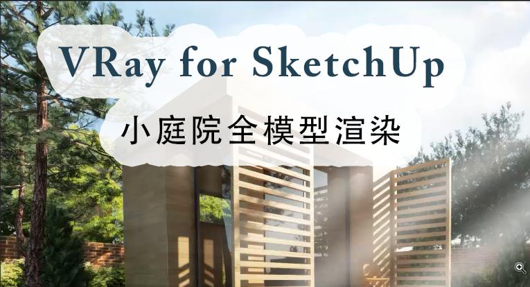 VRay for SketcuUp小庭院全模型渲染
