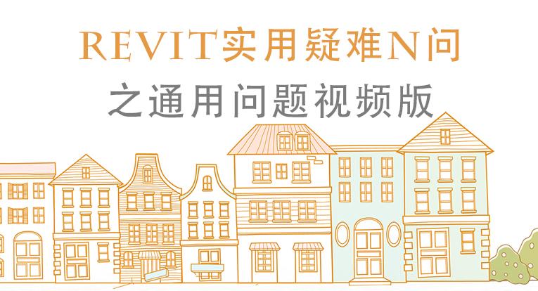 Revit实用疑难N问之通用问题(视频版)