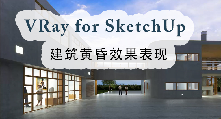 VRay for SketcuUp建筑黄昏效果表现