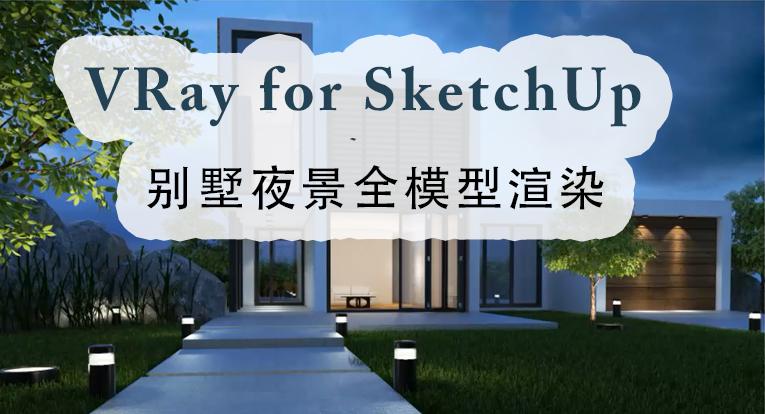 VRay for SketcuUp别墅夜景全模型渲染