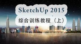 SketchUp 2015 综合训练教程上篇(工具篇)