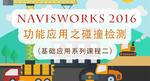 Navisworks 2016功能应用之碰撞检测(基础应用系列课程二)