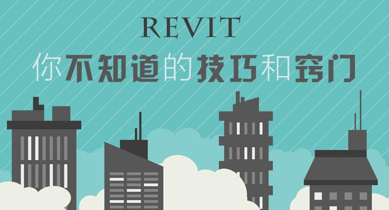 Revit你不知道的技巧和窍门(免费)