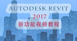 Autodesk Revit 2017新功能视频教程