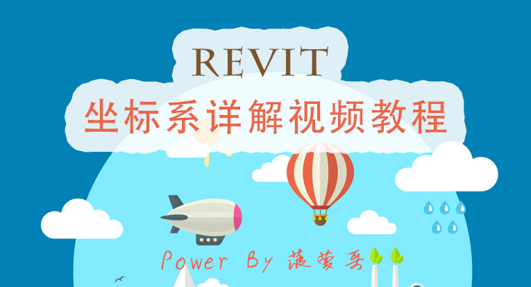 Revit 坐标系详解视频教程(菠萝哥)