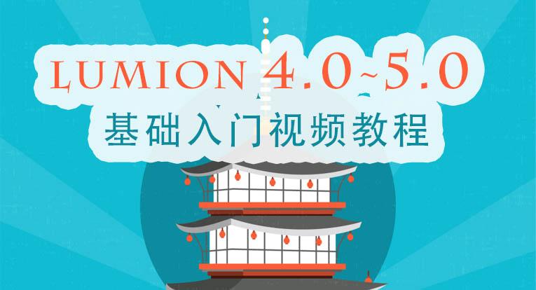 Lumion 4.5 5.0基础入门教程