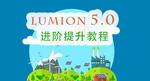 Lumion 5.0 进阶提升教程