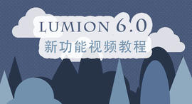 Lumion 6.0 新功能视频教程