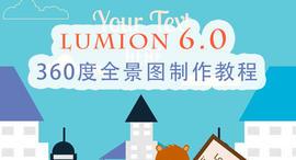 Lumion 6.0 360度全景图制作教程