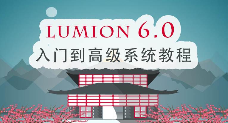 Lumion 6.0 室外景观实战表现教程