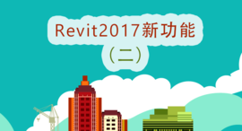 Revit2017新功能(二)