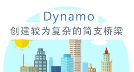 (免费)利用Dynamo创建较为复杂的桥梁模型