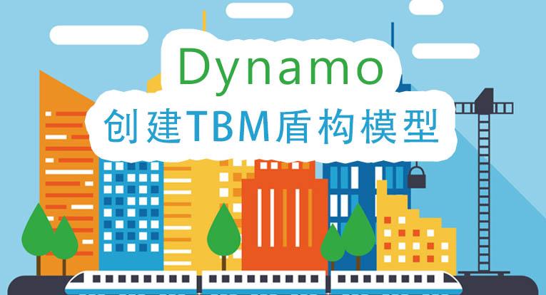 (免费)利用dynamo创建TBM盾构模型