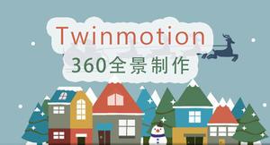 Twinmotion 360全景制作视频教程