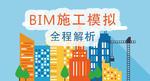 【晴空系列】BIM施工模拟全程解析