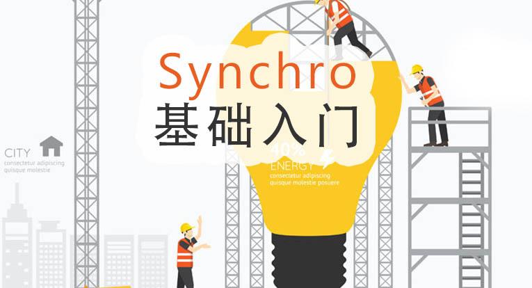 Synchro 4D 基础入门视频教程